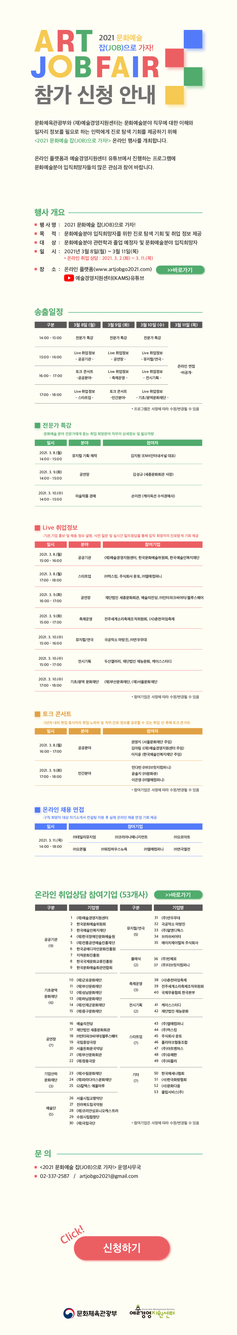 [예술경영지원센터]문화예술 잡으로 가자