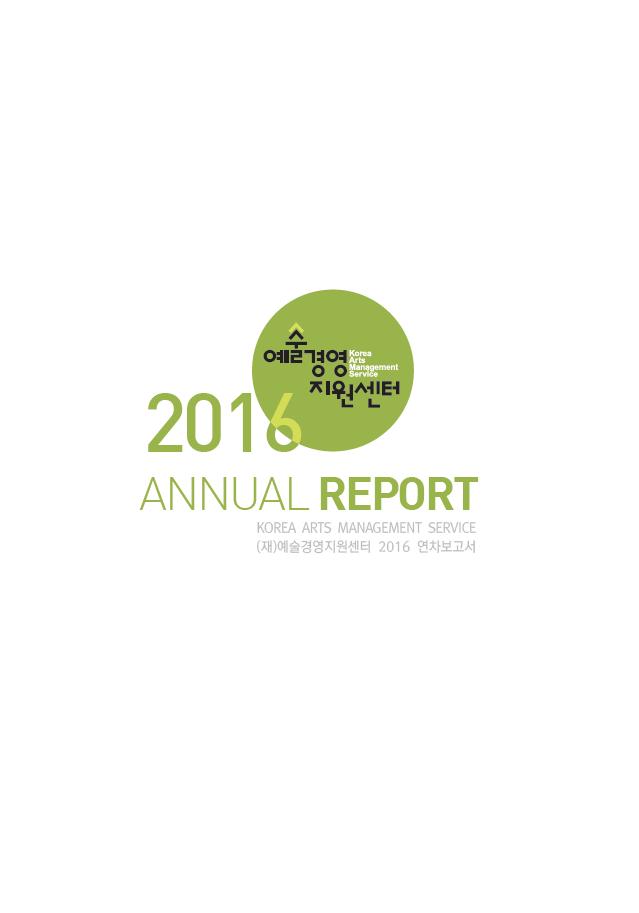 2016 (재)예술경영지원센터 연차보고서