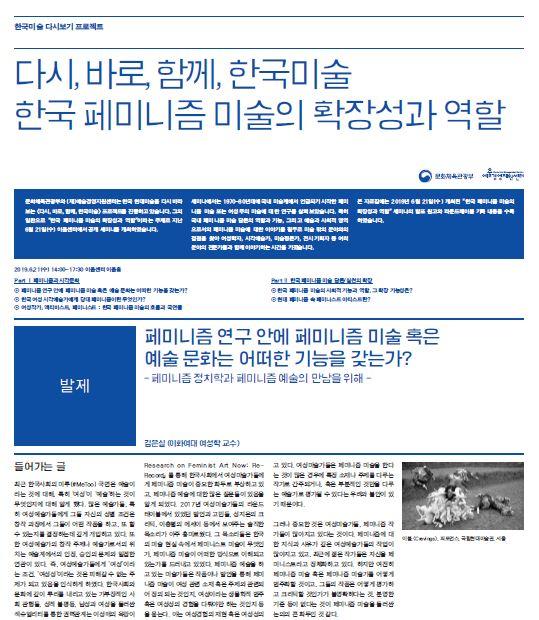 다시, 바로, 함께, 한국미술 - 한국 페미니즘 미술의 확장성과 역할 세미나 자료집