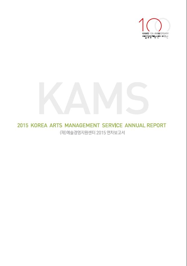 2015 (재)예술경영지원센터 연차보고서