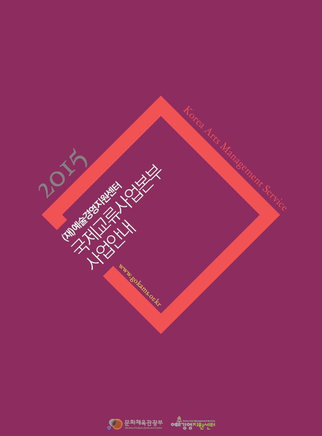 2015년도 국제교류사업본부 사업설명회 자료집