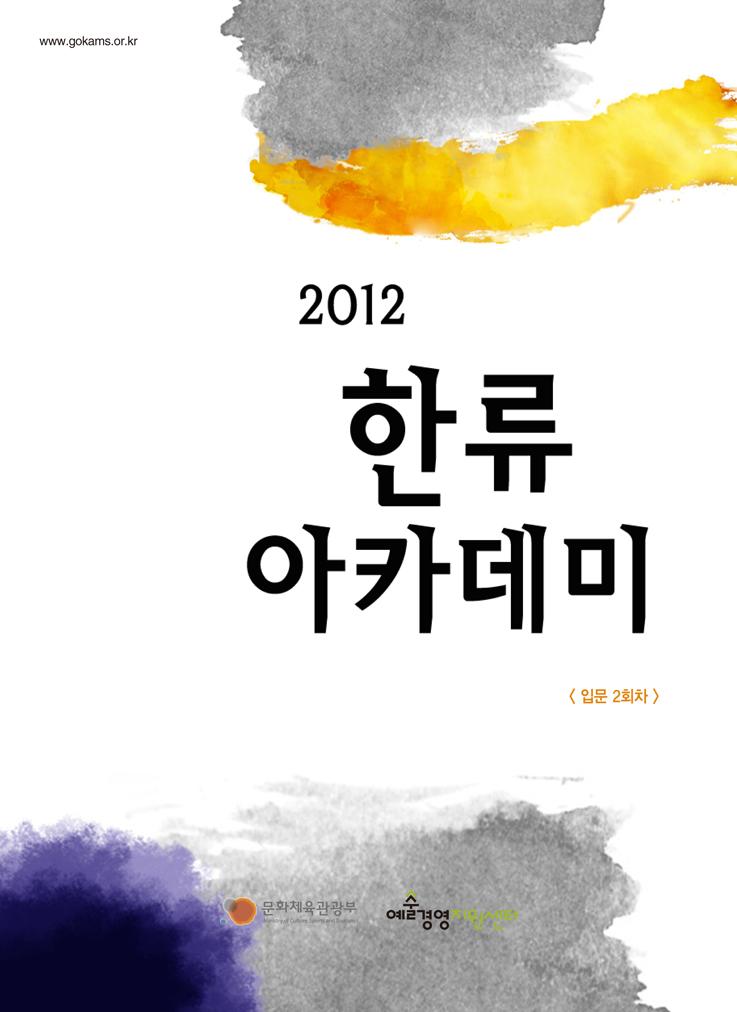2012 한류아카데미 입문2회차