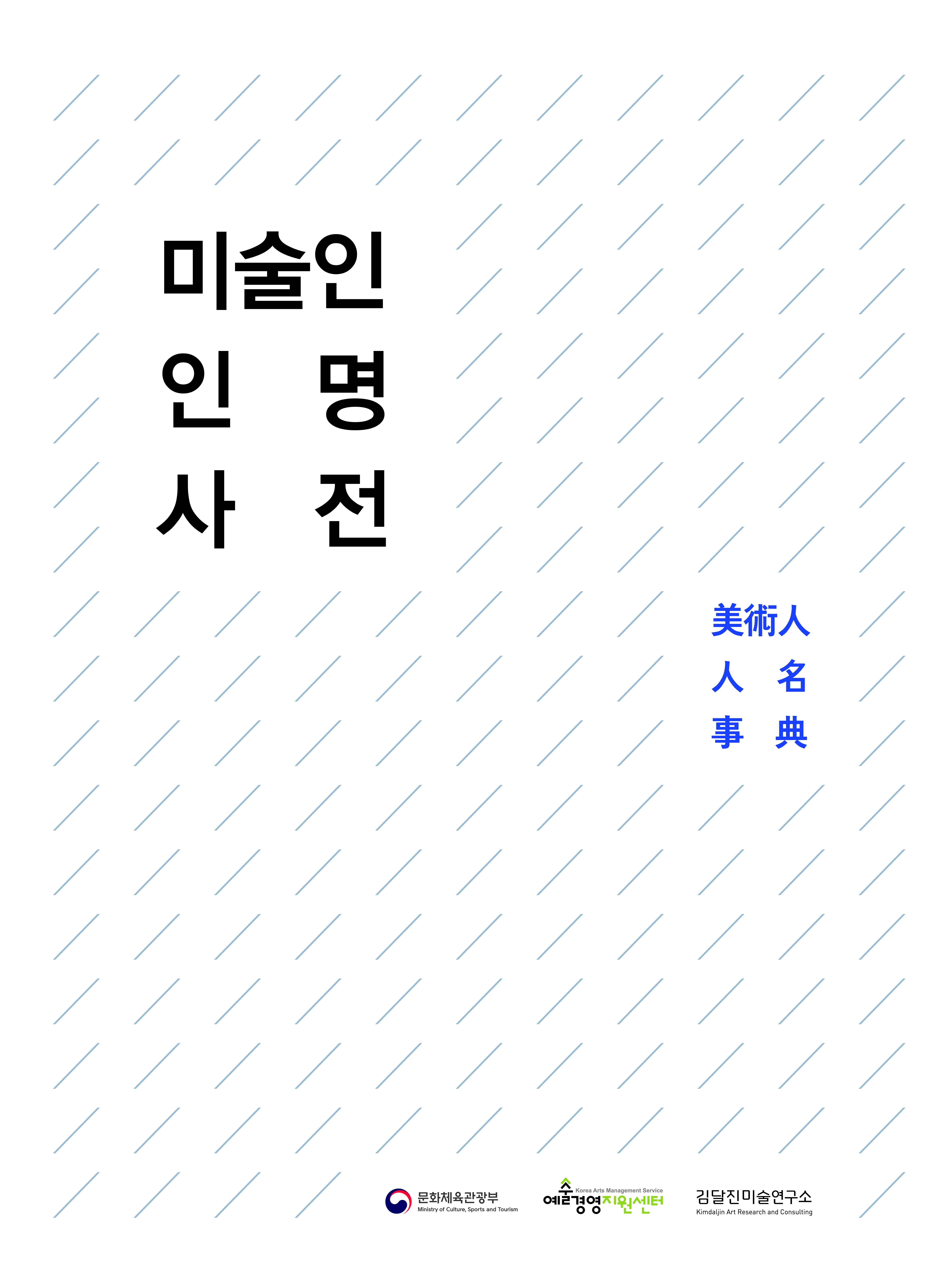 [미술인 인명사전](업데이트/ 수정사항 추가)