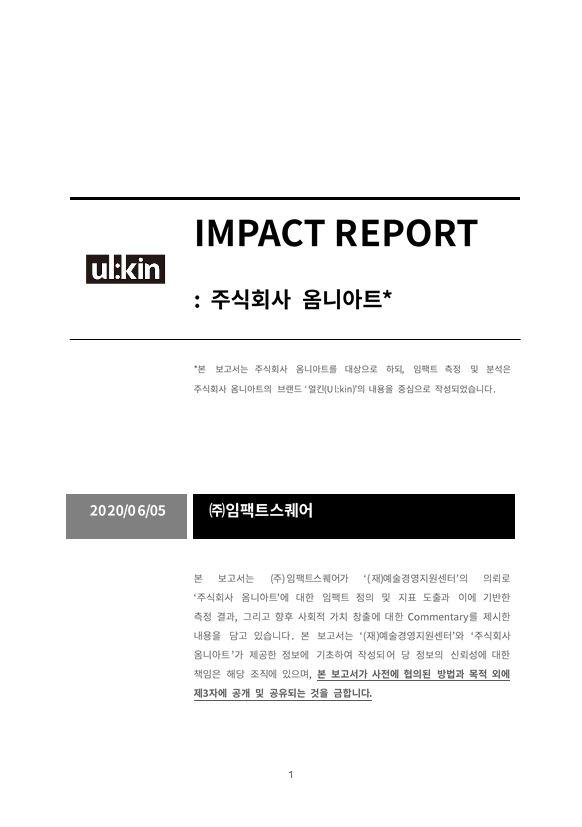 문화예술 사회적 임팩트 보고서