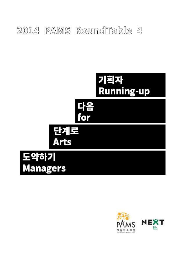 2014 서울아트마켓 라운드테이블 4 – 기획자 다음 단계로 도약하기