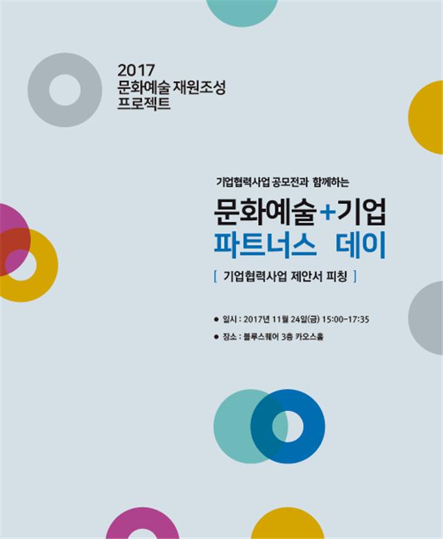2017 기업협력사업 공모전 _기업협력사업 제안서 현장피칭 자료집