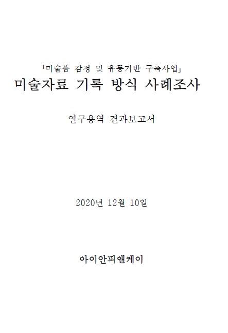 장르별 미술자료 기록지침 연구 : 퍼포먼스, 미디어, 판화, 한국화