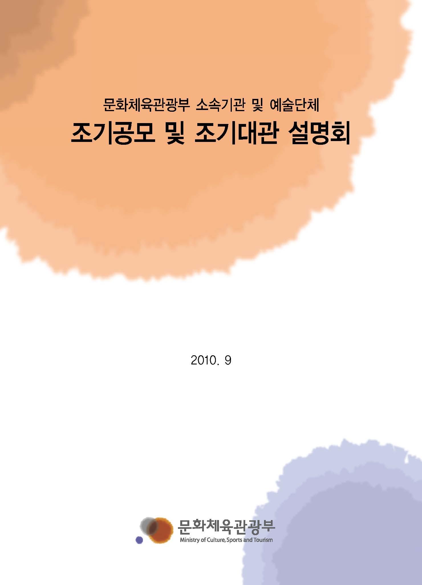 문화체육관광부 소속기관 및 예술단체 조기공모 및 조기대관 설명회 자료집