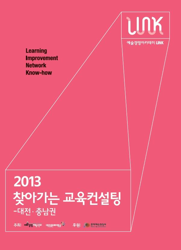 <찾아가는 교육컨설팅:대전충남권>