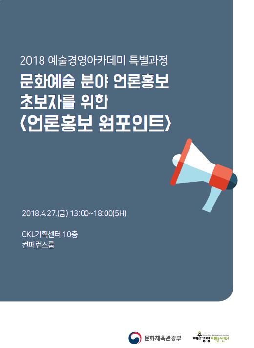 [2018 예술경영아카데미] 언론홍보 원포인트 과정 강의자료