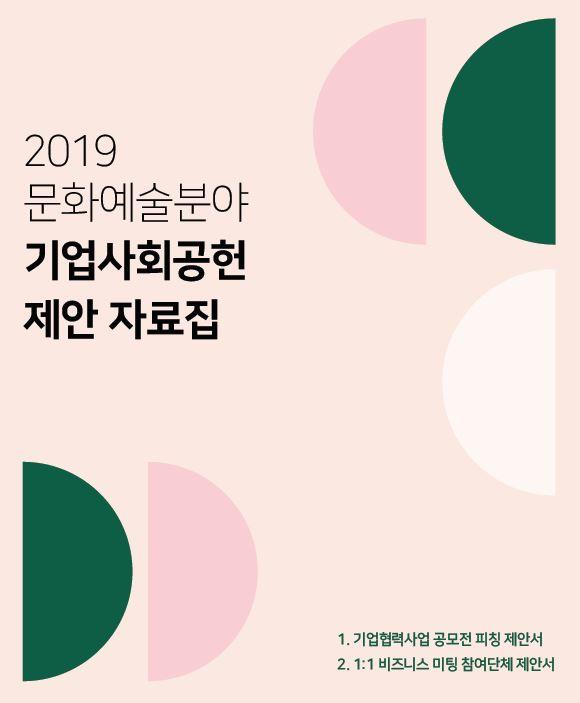 2019 문화예술분야 기업사회공헌 제안 자료집