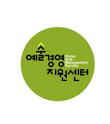 예술경영지원센터 2021년 홍보동영상