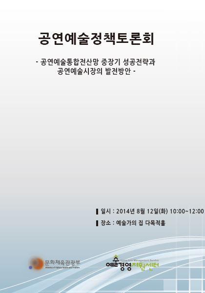 [공연예술정책토론회] 자료집