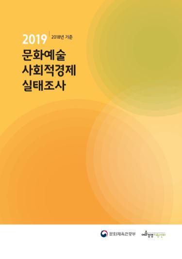 「2019 문화예술 사회적경제 실태조사」 (2018년도 기준)