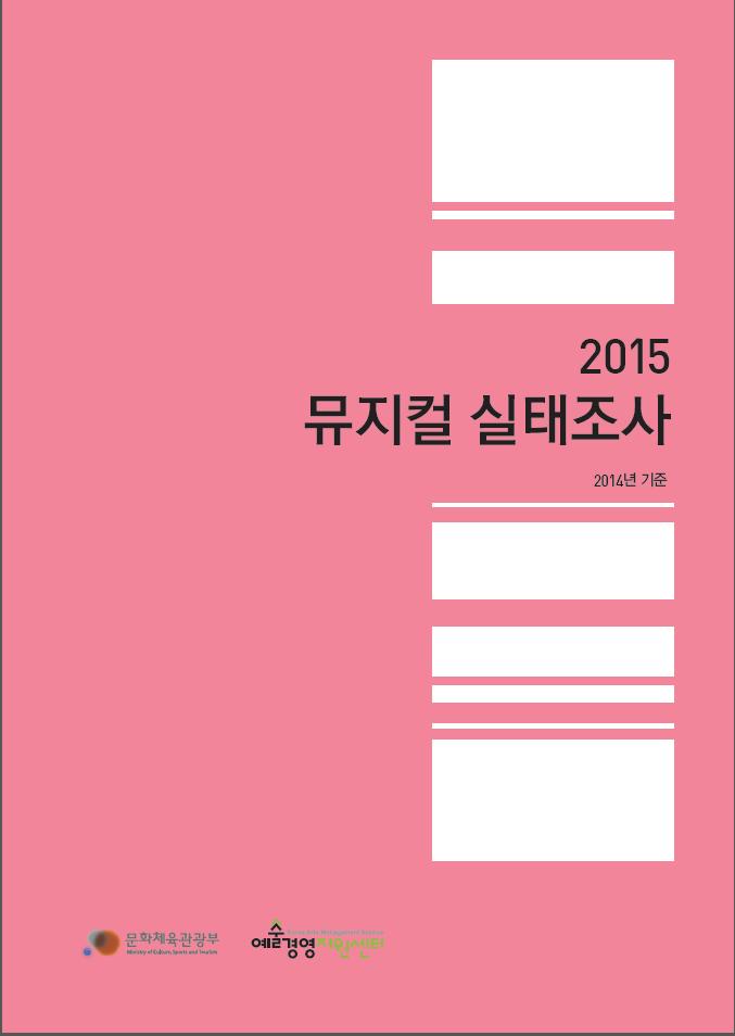 2015 뮤지컬 실태조사 (2014년 기준)