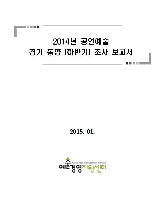 2014년 공연예술 경기 동향조사(하반기) 보고서