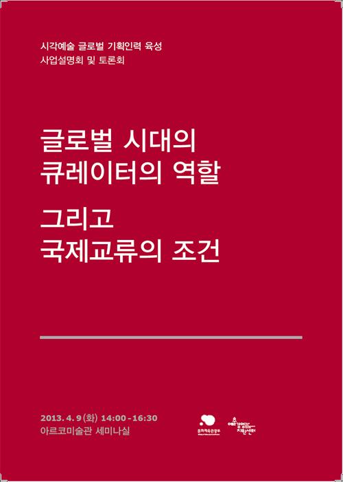 시각예술 글로벌 기획인력 육성 사업설명회 및 토론회 자료집
