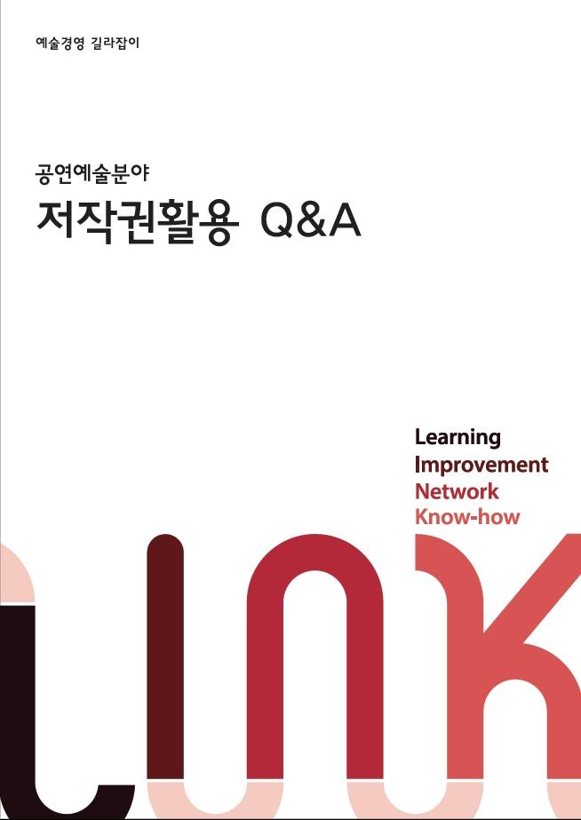 [예술경영 길라잡이] 공연예술분야 저작권활용 Q&A