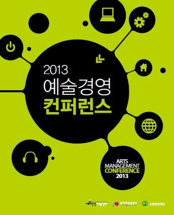 <2013 예술경영 컨퍼런스>