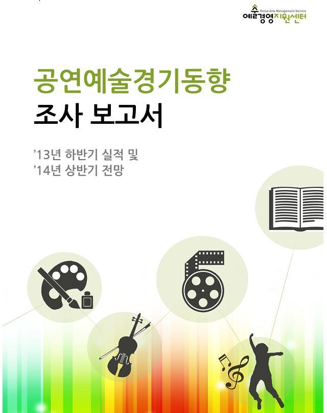 2013 공연예술 경기동향조사(''13년 하반기 실적 및 ''14년 상반기 전망)