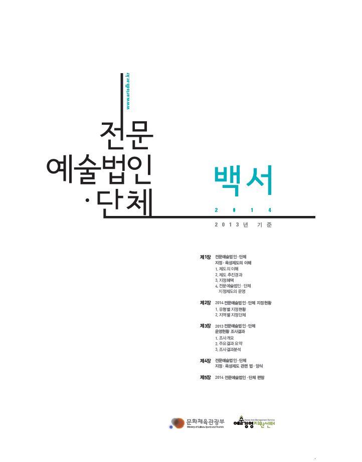 2014 전문예술법인단체 백서