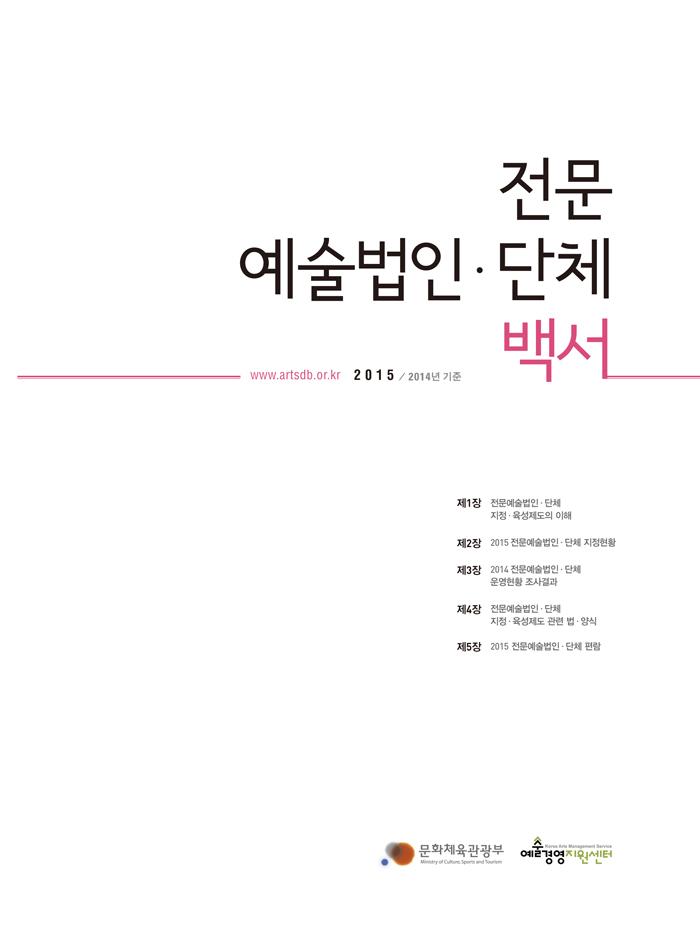 2015 전문예술법인단체 백서