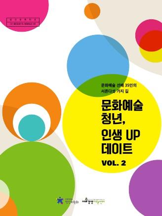 문화예술청년, 인생 UP 데이트 VOL.2: 문화예술선배 35인의 서른 다섯 가지 길