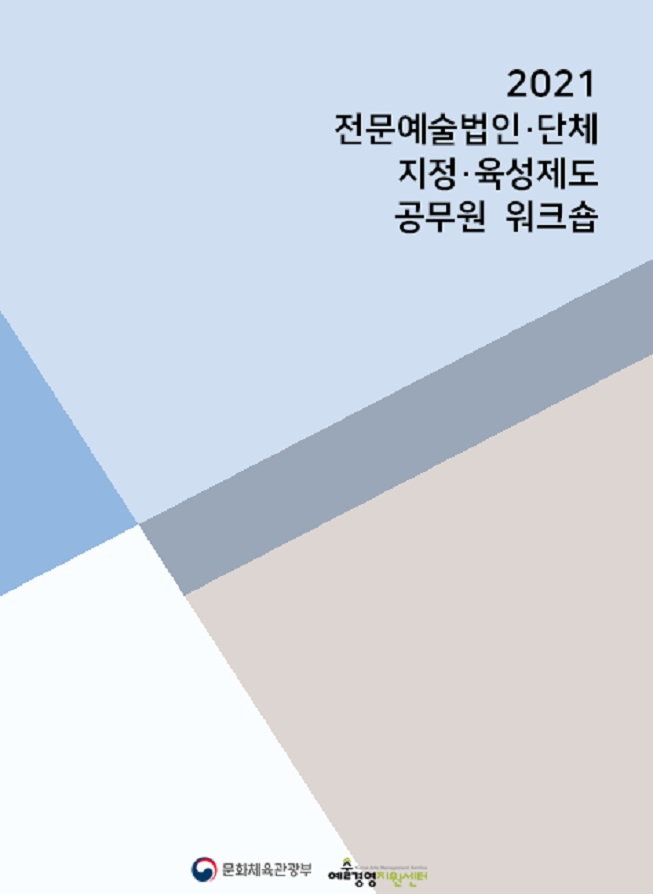 2021 전문예술법인단체 지정육성제도 공무원 워크숍 자료집
