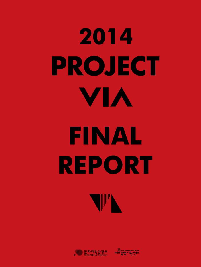 2014 프로젝트 비아 결과보고서
