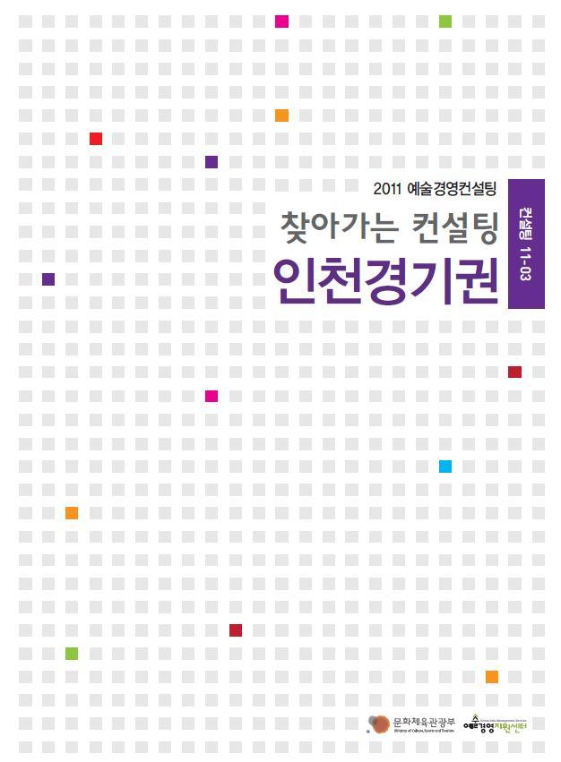 찾아가는컨설팅 : 인천·경기권 강의 자료집