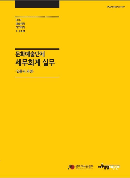 <문화예술단체 세무회계 실무 - 입문자 과정>
