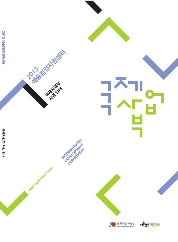 2013 예술경영지원센터 국제사업부 사업 안내