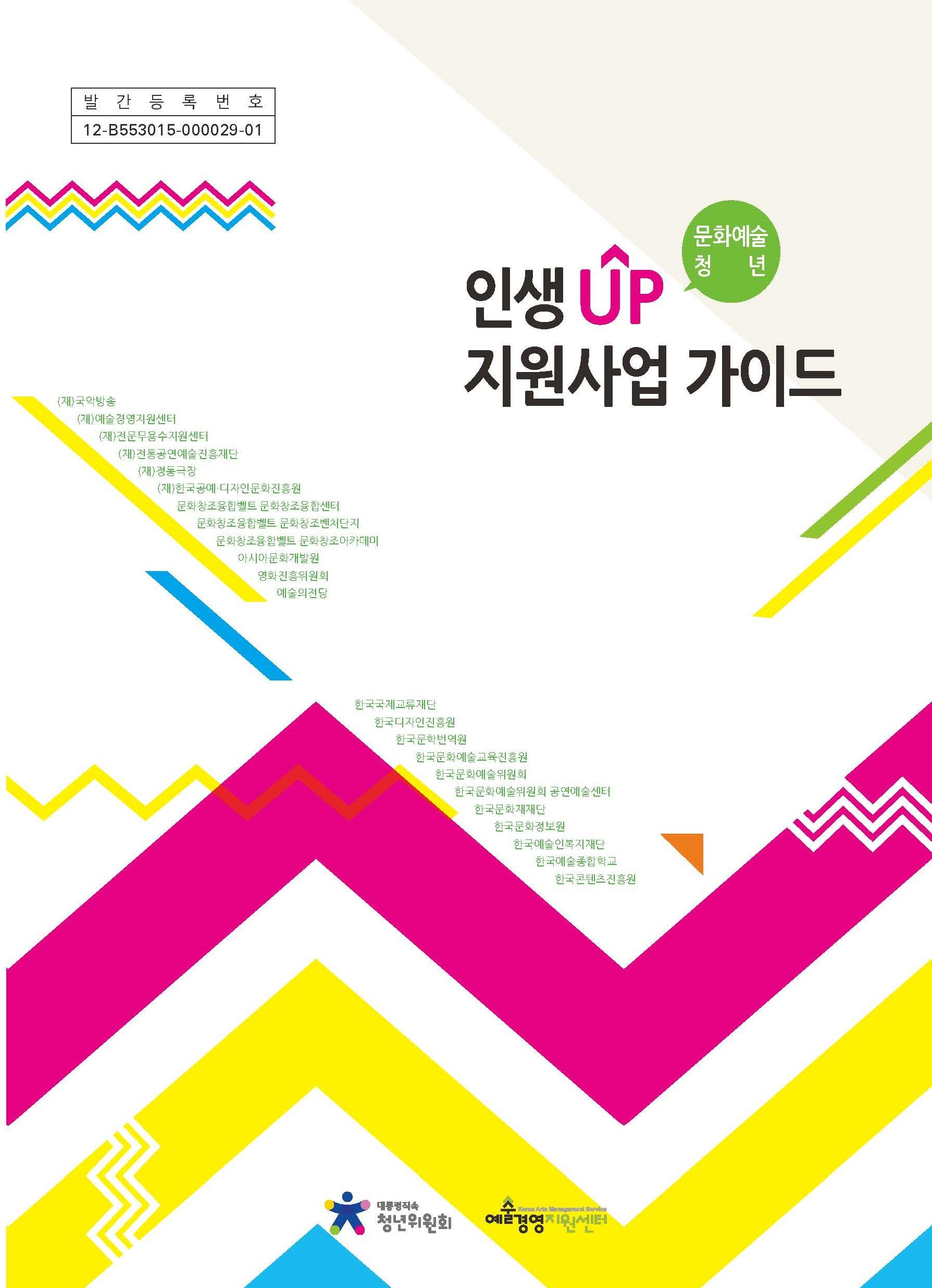 문화예술 청년, 인생 UP 지원사업 가이드
