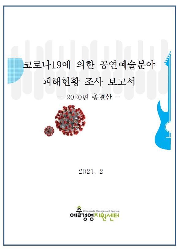 코로나19에 의한 공연예술분야 피해현황 조사 보고서(총괄)