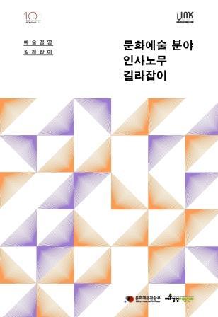 문화예술 분야 인사노무 길라잡이