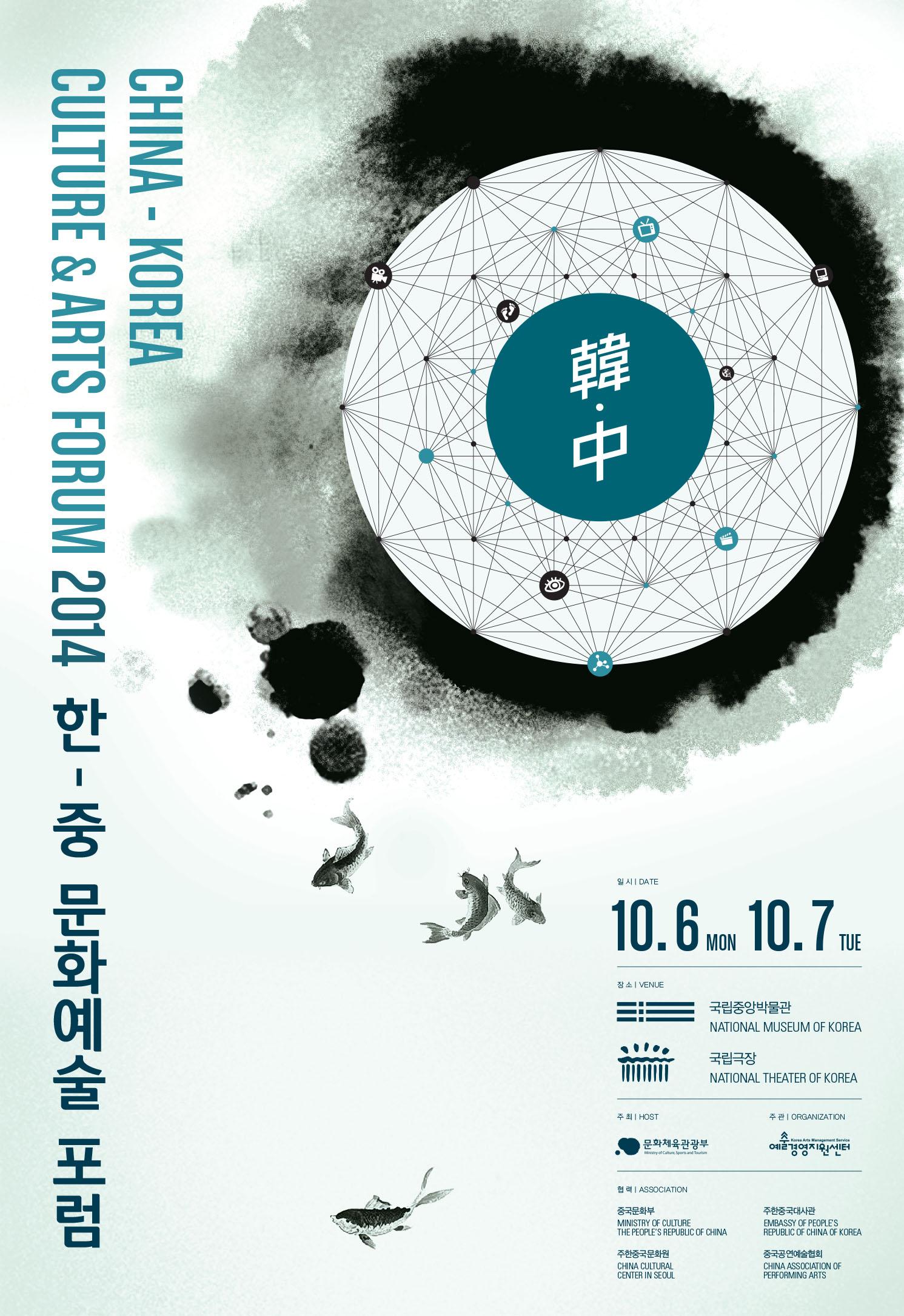 2014 한-중 문화예술 포럼 자료집