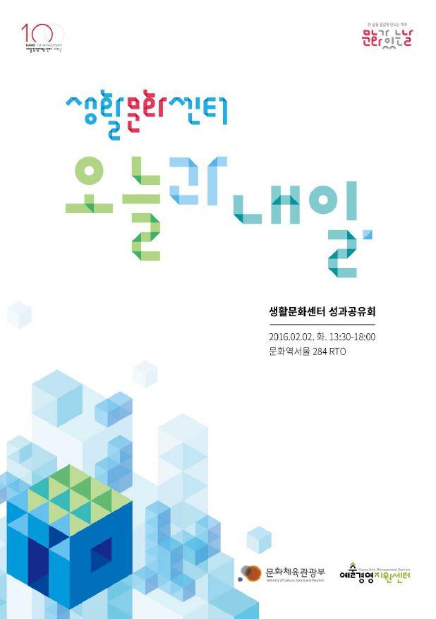 생활문화센터 성과공유회 자료집