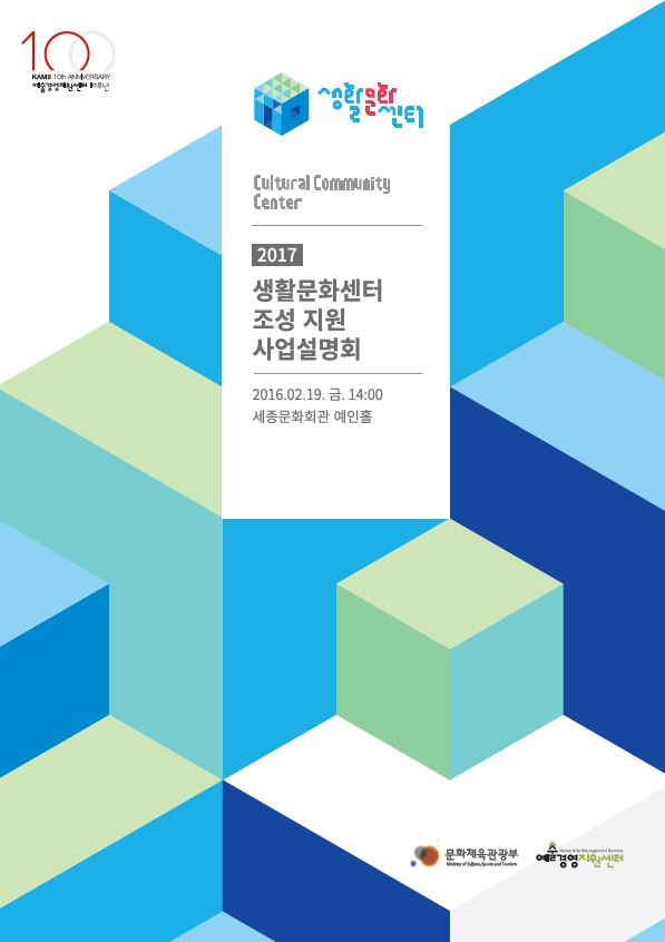 ''2017 생활문화센터 조성 지원 사업설명회'' 자료집