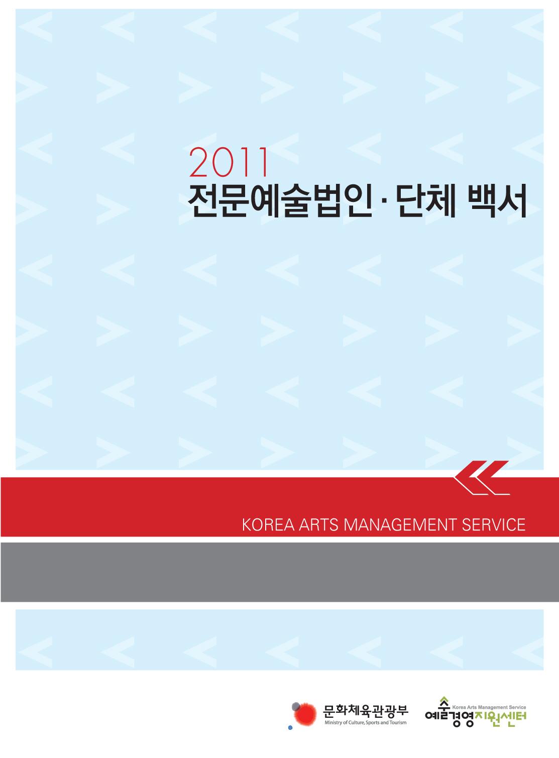 2011 전문예술법인단체 백서