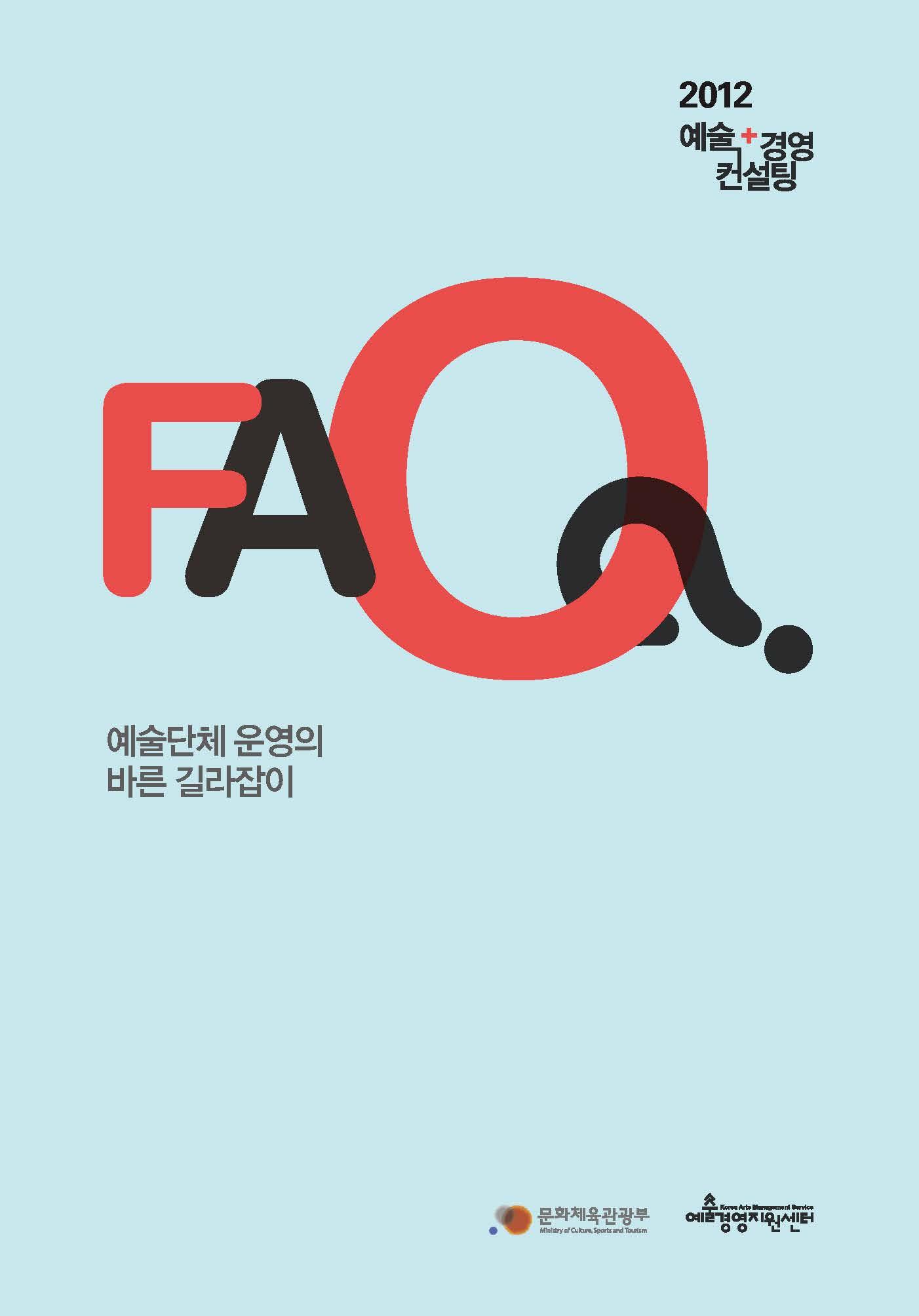 <2012 예술경영컨설팅 FAQ>