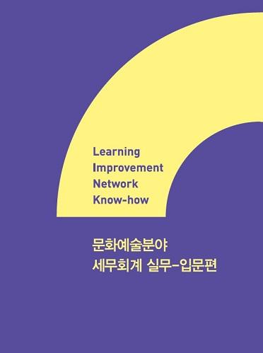 2014 <문화예술분야 세무회계 실무-입문편>