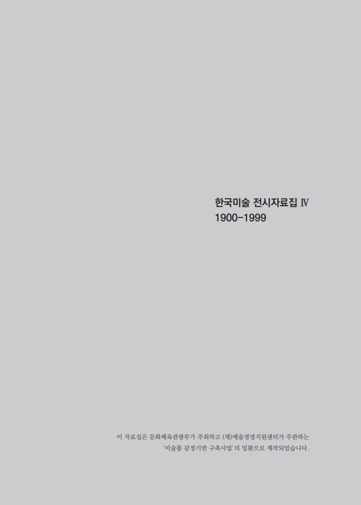 한국미술전시자료집 4 (1990-1999)