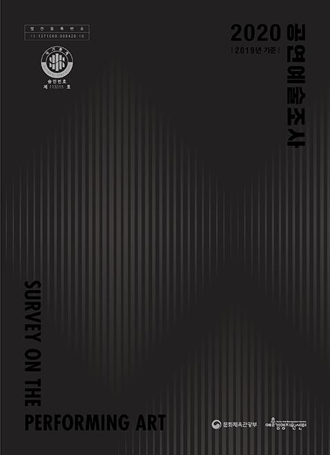2020 공연예술조사(2019년 기준) 보고서