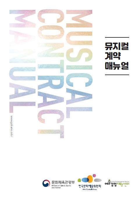뮤지컬 계약 매뉴얼