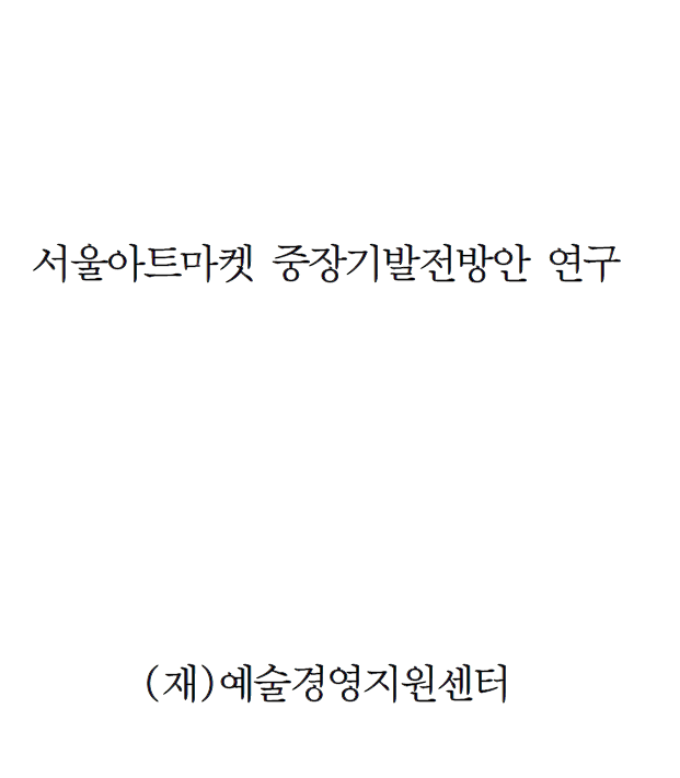 서울아트마켓 중장기발전방안 연구 결과보고서