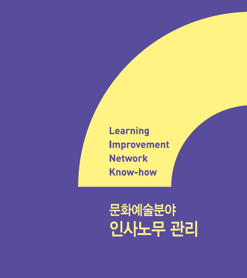 2014 <문화예술분야 인사노무 관리>