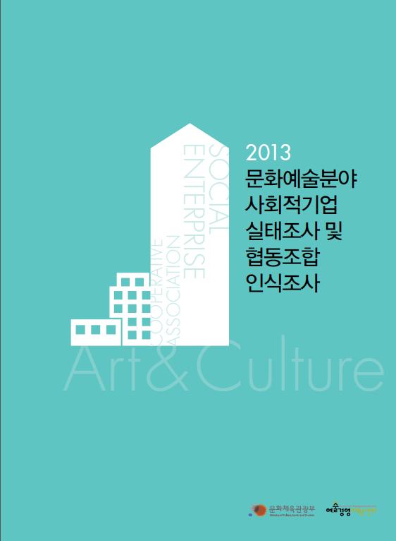 2013 문화예술분야 사회적기업 실태 및 협동조합 인식조사