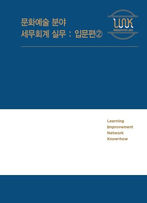 문화예술 분야 세무회계 실무 : 입문편②