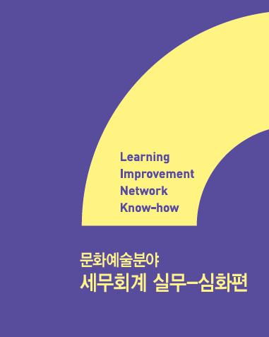 2014 <문화예술분야 세무회계 실무-심화편>