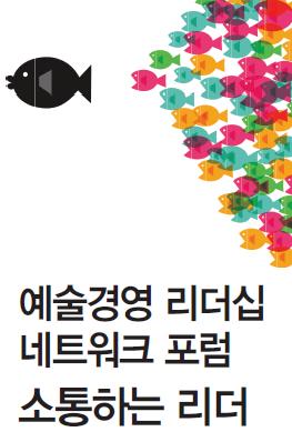 예술경영 리더십 네트워크 포럼